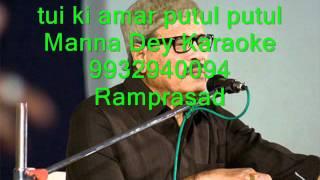 Tui ki amar putul putul Karaoke by Ramprasad 9932940094