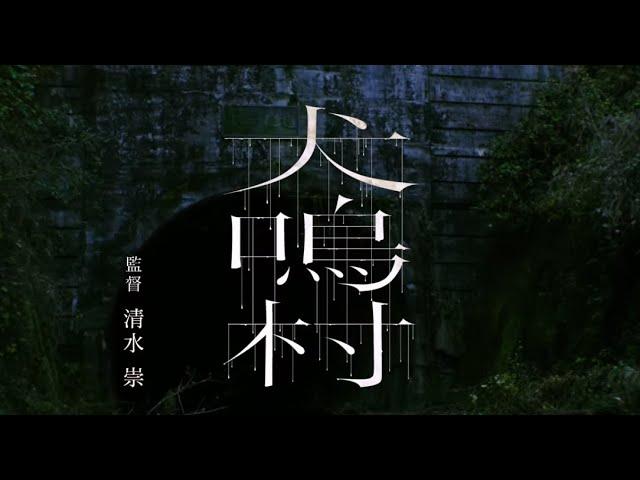 映画『犬鳴村』予告編