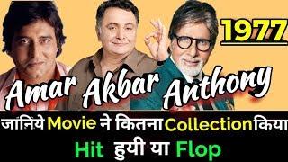 Amitabh Bachchan AMAR AKBAR ANTHONY 1977 Bollywood Movie LifeTime WorldWide Box Office Collection