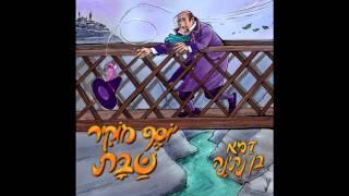 יוסף מוקיר שבת - אברהם פריד