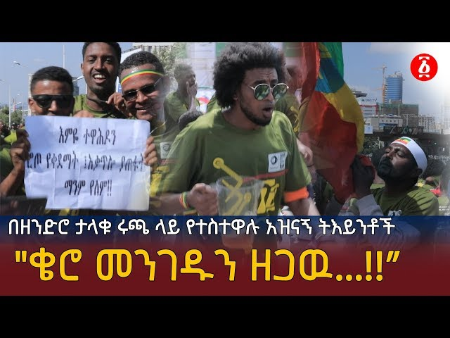 Entertaining scenes from the Ethiopian Great Run