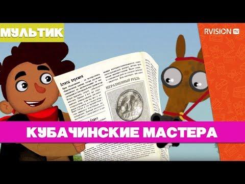 Приключения Петрушки / Кубачинские мастера (2015) мультфильм