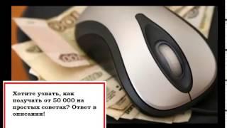 Заработать в интернете без вложений в Украине! Как делаются деньги