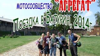 Поездка в Батурин, ШГО МС