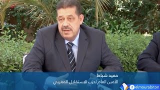 الأمين العام لحزب الاستقلال من موريتانية : المغرب متشبث باسترجاع صحرائه الشرقية المحتلة