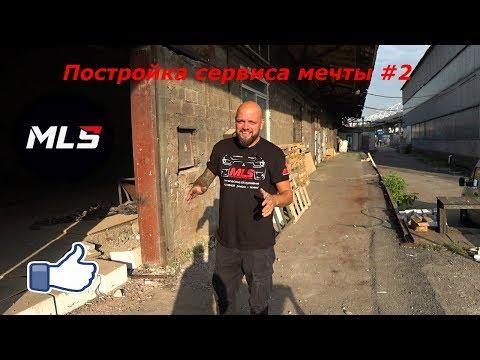 Постройка автосервиса мечты №2