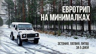 Эстония, Латвия, Литва на АВТОМОБИЛЕ. Что нужно знать перед путешествием.