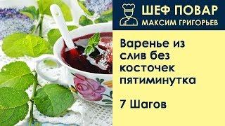 Варенье из слив без косточек пятиминутка . Рецепт от шеф повара Максима Григорьева