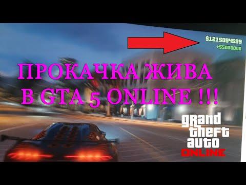 ДОКАЗАТЕЛЬСТВА ПРОКАЧКИ В GTA 5 Online на патче 1.50
