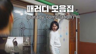 PARODY Compilation 패러디 모음집 [GoToe STORY]