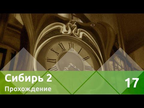 Прохождение Syberia 2