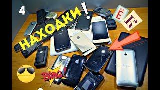 Мои находки#4 Айфон 3, 4S, 5S, Ipod4 SAMSUNG J3! Гора телефонов и куча планшетов!10 000 Подписчиков!