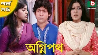 Download Video বাংলা নাটক - অগ্নিপথ | Agnipath | EP 95 | Raunak Hasan, Mousumi Nag, Afroza Banu, Shirin Bokul MP3 3GP MP4