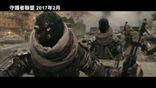【守護者聯盟】Guardians 中文預告 2017年2月