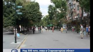 Над 500 млн. лева в Старозагорска област по ОП на ЕС