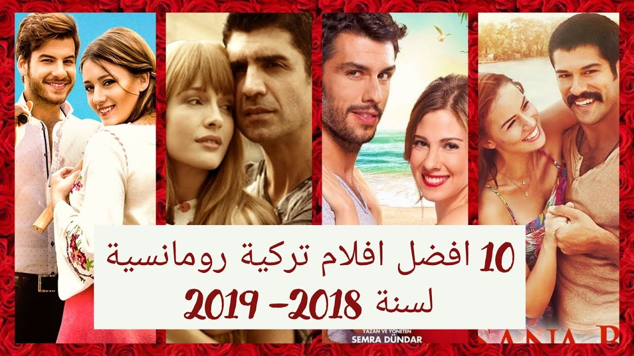 فيلم التركي الرومانسي 5