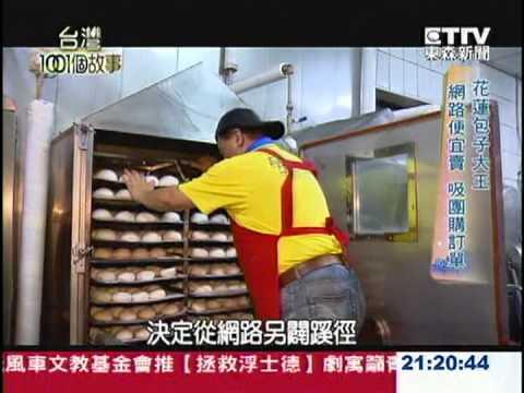 【台灣1001個故事】 花蓮包子大王在地味入餡剝皮辣椒包1020728