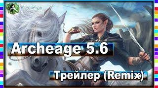 Archeage 5.6 - Трейлер (Remix) / Ездовой питомец