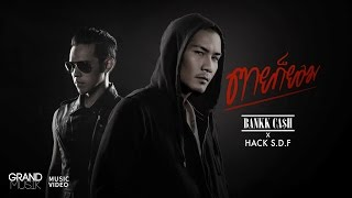 ตายก็ยอม - Bankk Cash x HACK S.D.F【OFFICIAL MV】