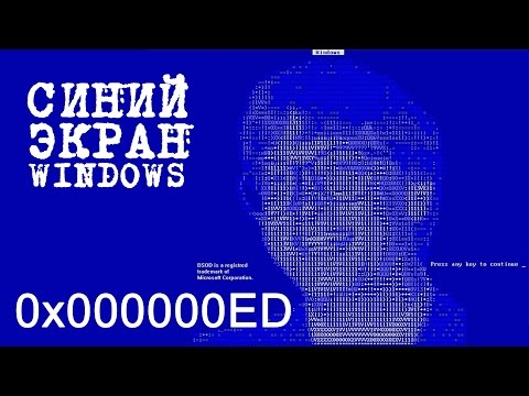 # КАК? быстро и просто убрать Синий экран Windows 0x000000ED