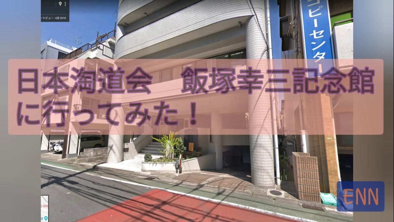 幸三 自宅 飯塚