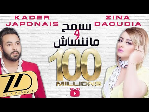 Zina Daoudia & Kader Japoni - Nesmeh Wma Nensach (EXCLUSIVE)