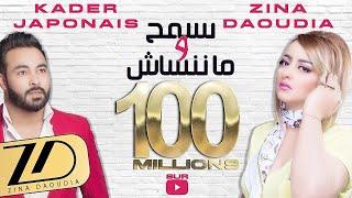 Download Zina Daoudia & Kader Japoni - Nesmeh Wma Nensach (EXCLUSIVE)   زينة الداودية و قادر - نسمح و مننساش Mp3 and Videos