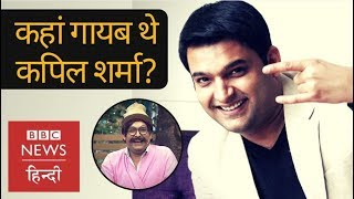 Kapil Sharma talks about his drinking problem, marriage, tv show and #MeToo (BBC Hindi)