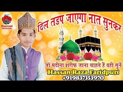दिल तड़प जाएगा नात सुनकर~~Hassan Raza Faridpuri~~Ye Rooh Madine Ki Hawa Mang Hai New Naat 2018