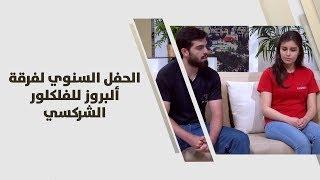 عمر اوتي ونادين ابده - الحفل السنوي لفرقة ألبروز للفلكلور الشركسي - نشاطات وفعاليات