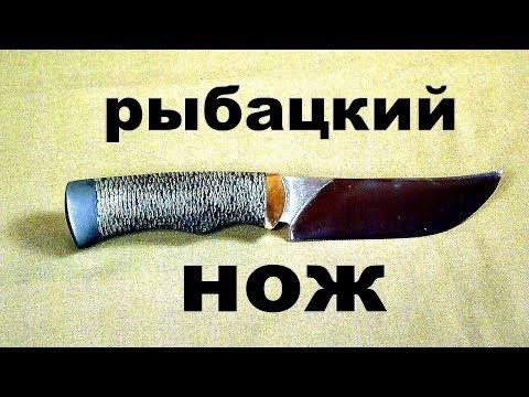 Рыбацкий нож своими руками.  Первый раз делаем микарту.