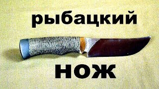 рыбацкий нож своими руками.  Первый раз делаем микарту