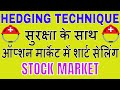 Option Short Selling In Stock Market With Safety ( Hedging Technique )