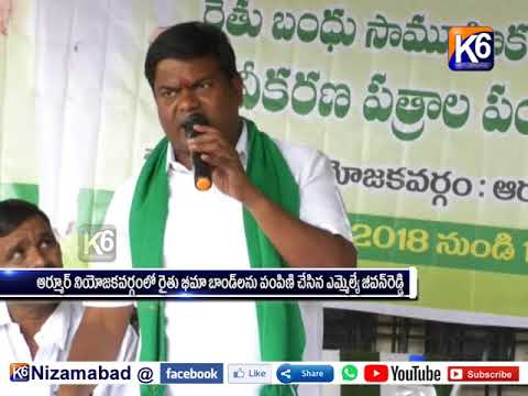 08 -08 -18 Farmers Insurance Bonds Distribution At  Armoor Constituency By MLA Jeevanreddy