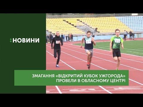 """Змагання з легкої атлетики провели на стадіоні """"Авангард"""""""
