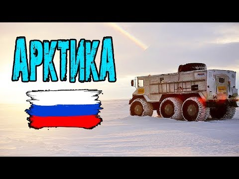 """Экспедиция «Север рядом» [2] На вездеходе """"Бурлак"""" по бездорожью крайнего севера   Арктика, Россия."""