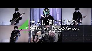 【欅坂46】大人は信じてくれない Otona wa Shinjitekurenai (Cover)【RavanAxent】