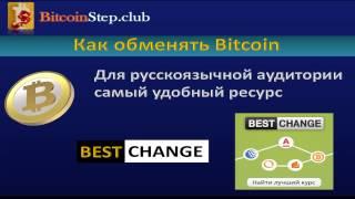 📊 Как обменять Bitcoin на рубли, доллары, евро