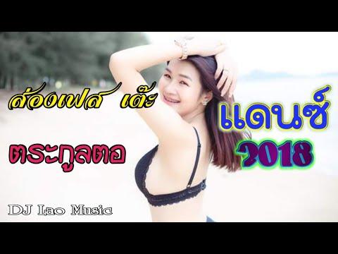 เพลงแดนซ์2018 _ ส่องเฟส - เต๊ะ ตระกูลตอ (เบสแน่น) [DJ Lao Music]