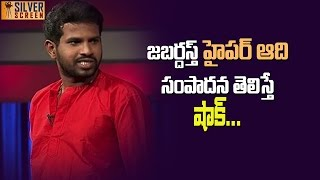 Shocking Remuneration For Hyper Aadi In Jabardasth || Silver Screen
