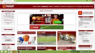 видео БК Олимп, сделать ставку на спорт в букмекерской конторе Олимп