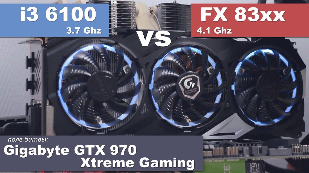 Тестируем FX 83xx против i3 6100 с GTX 970 Xtreme Gaming