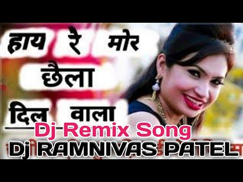 hey-re-mor-chhaila-dilwala-cg-dj-song-dj-ramnivas-patel