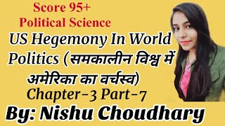 Political science class 12th    US Hegemoney in World Politics    Part-7   Chapter -3