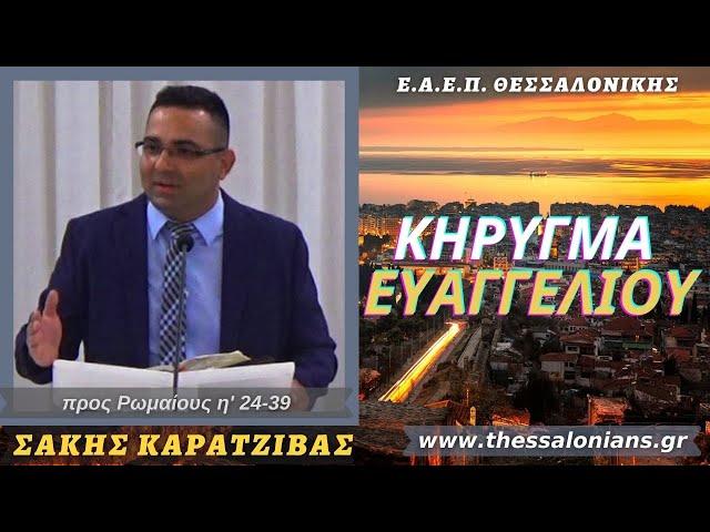 Σάκης Καρατζίβας 19-07-2021   προς Ρωμαίους η' 24-39