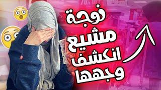 10 أخطاء كشفت وجه زوجة مشيع mmoshaya    وسبب عدم ظهورها بشكل واضح ؟