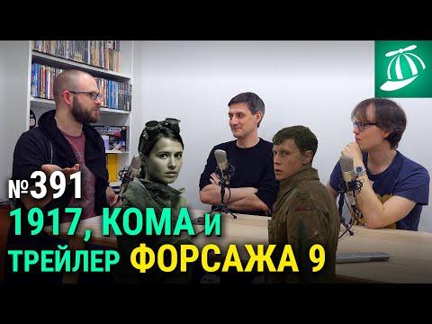 """1917, Кома и трейлер Форсажа 9 — подкаст «Лазер-шоу """"Три дебила""""»"""