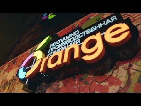 """Рекламно-производственная компания """"ORANGE"""" корпоративный ролик"""