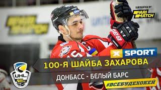100-я шайба Виктора Захарова в чемпионатах Украины