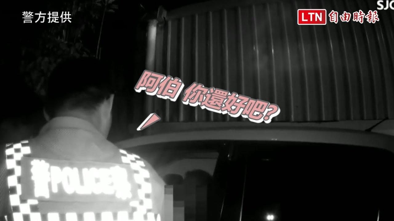 翁中風癱困車內2日 惡臭味飄出引路人注意(警方提供)